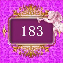 エンジェルナンバー183