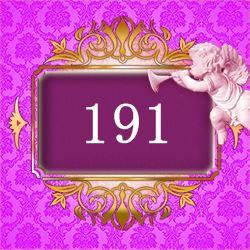 エンジェルナンバー191