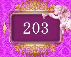 エンジェルナンバー203