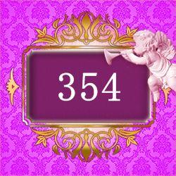 エンジェルナンバー354