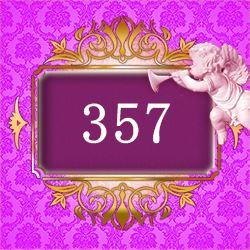 エンジェルナンバー357
