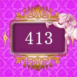 エンジェルナンバー413