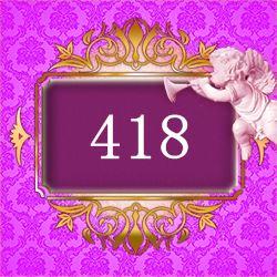 エンジェルナンバー418