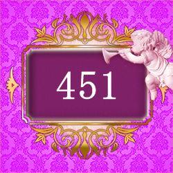 エンジェルナンバー451
