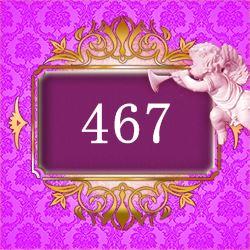 エンジェルナンバー467