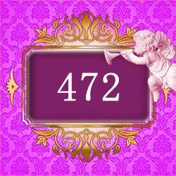 エンジェルナンバー472