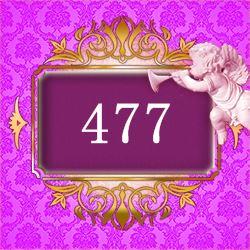 エンジェルナンバー477