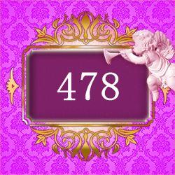 エンジェルナンバー478