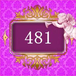 エンジェルナンバー481