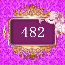 エンジェルナンバー482