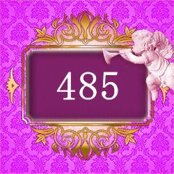 エンジェルナンバー485