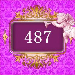 エンジェルナンバー487
