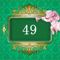 エンジェルナンバー49