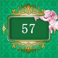 エンジェルナンバー57