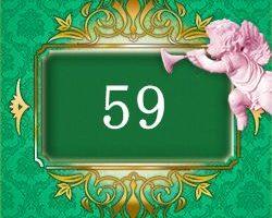 エンジェルナンバー59