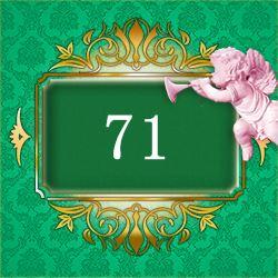 エンジェルナンバー71