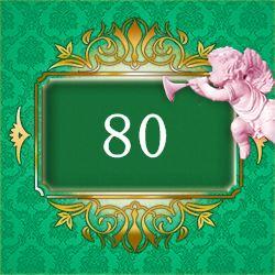エンジェルナンバー80