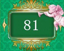 エンジェルナンバー81