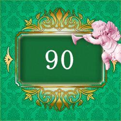 エンジェルナンバー90