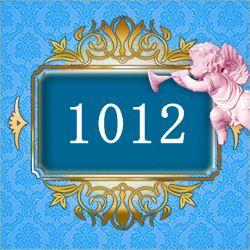 エンジェルナンバー1012