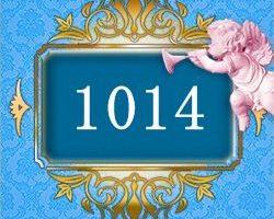 エンジェルナンバー1014