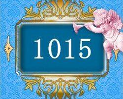エンジェルナンバー1015