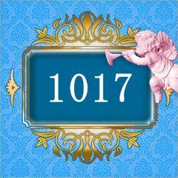 エンジェルナンバー1017