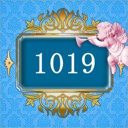 エンジェルナンバー1019