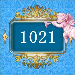 エンジェルナンバー1021