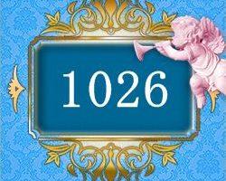 エンジェルナンバー1026