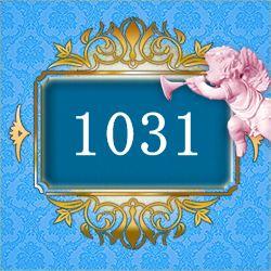 エンジェルナンバー1031