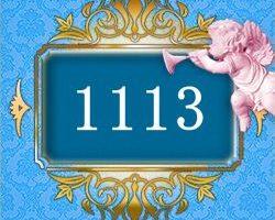 エンジェルナンバー1113
