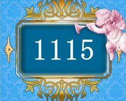 エンジェルナンバー1115