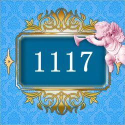 エンジェルナンバー1117