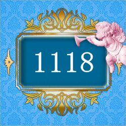 エンジェルナンバー1118