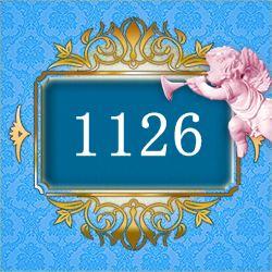 エンジェルナンバー1126