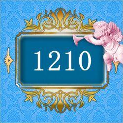 エンジェルナンバー1210