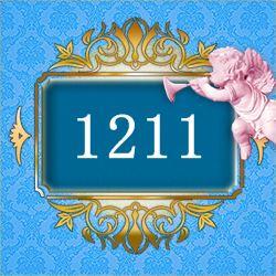 エンジェルナンバー1211