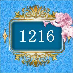 エンジェルナンバー1216