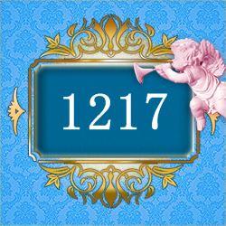 エンジェルナンバー1217