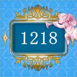 エンジェルナンバー1218