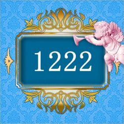 エンジェルナンバー1222
