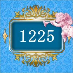 エンジェルナンバー1225
