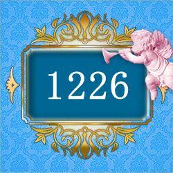 エンジェルナンバー1226