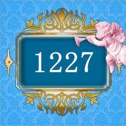 エンジェルナンバー1227