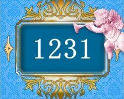 エンジェルナンバー1231