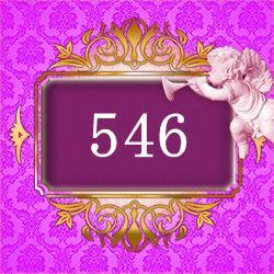 エンジェルナンバー546