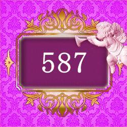 エンジェルナンバー587