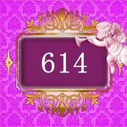 エンジェルナンバー614