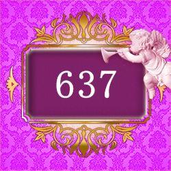エンジェルナンバー637